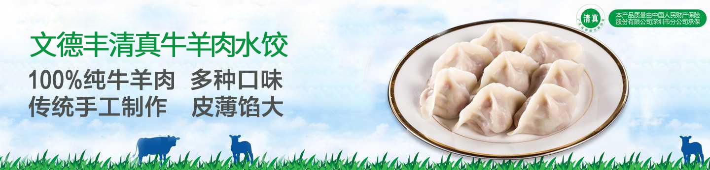 清(qing)真牛羊肉水餃(jiao)