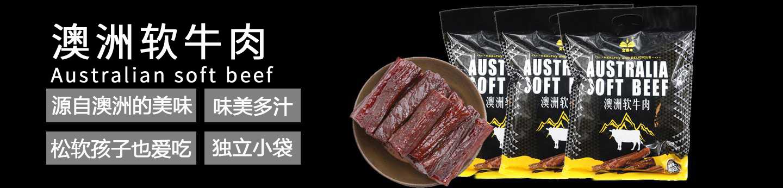 澳洲(zhou)軟牛肉