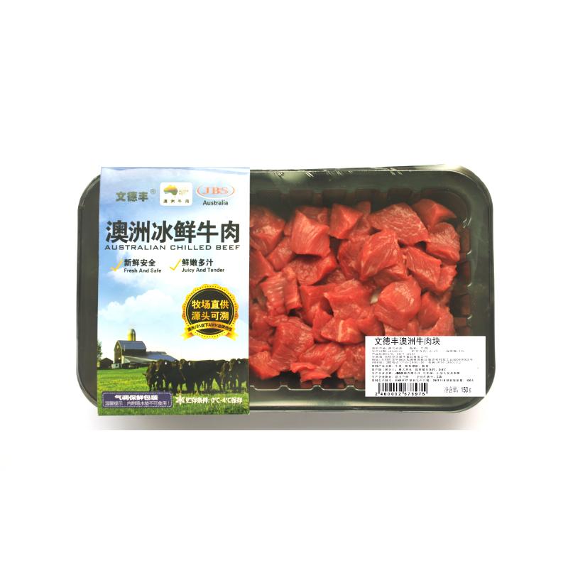 澳洲冷鲜牛肉块(气调包装)